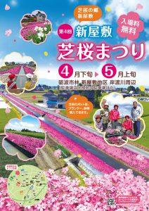 第4回芝桜まつりポスター